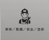 車検/整備/板金/塗装